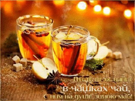 Анимация Две чашечки чая на зимнем столе с яблоками и кусковым сахаром (Пусть не остынет в чашках чай, с ним на душе зимою рай!)