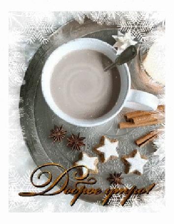 Анимация Чашечка какао на зимнем столе с печеньями в виде звездочек с палочками корицы, анисом и снежинками (Доброе утро!)