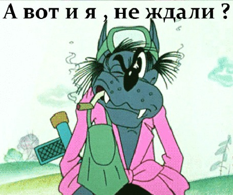 Анимация Волк в маске для плавания на голове, ластах перекинутых за плечо и дымящейся сигаретой в зубах. Мультфильм- Ну, погоди! (А вот и я, не ждали?),(c)