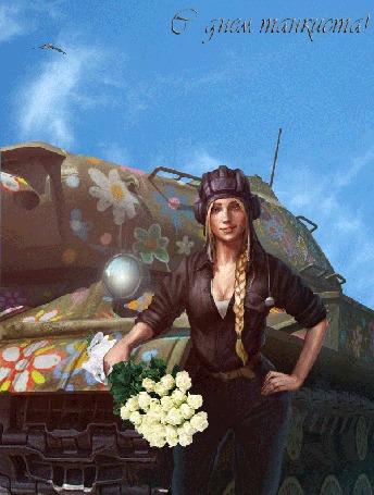 Анимация Девушка с длинной русой косой в форме танкиста и шлеме, облокотившись на танк рукой, улыбаясь держит большой букет белых роз. Сзади нее танк разрисованный цветами, голубое небо и парящая в вышине птица. (С Днем танкиста! ),(c)