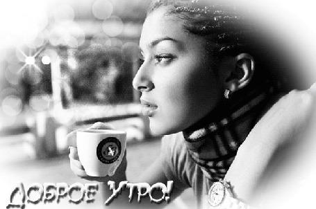 Анимация Девушка с шарфом на шее пьет горячий кофе, на ее руке часы (ДОБРОЕ УТРО!)