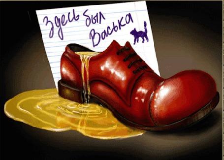 Анимация Мужской ботинок в луже и рядом записка с изображением кота (Здесь был Васька)