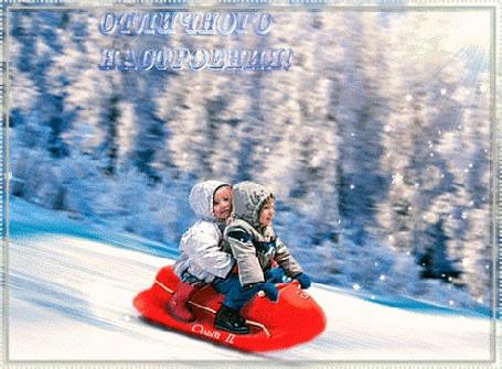 Анимация Веселые зимние катания, два ребенка несутся вниз на снегоходе (Отличного настроения!), от Ольги Поляковой