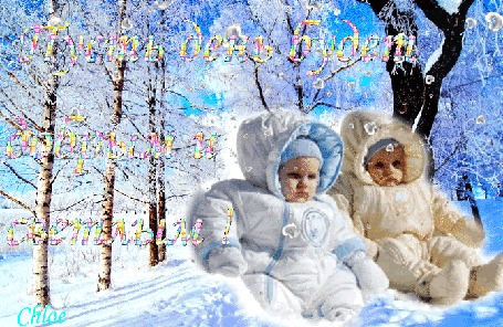 Анимация Яркий бирюзовый зимний день, два красивых пухленьких малыша, идет снежок (Пусть день будет добрым и светлым!)