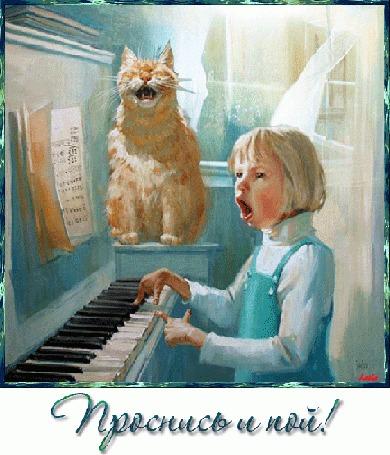 Анимация Маленькая девочка сидит за пианино, нажимает на клавиши и громко поет. Рядом с ней сидит большой, рыжий кот, который в такт пению орет. (Проснись и пой! ), by Leila