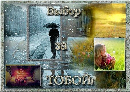 Анимация Фотоколлаж из фотографий на которых изображены ливень в городе и мужчина стоящий под зонтом, влюбленные сидящие на лавочке взявшись за руки, солнце и цветущее поле, улыбающаяся девушка с одуванчиком в руке (Выбор за тобой!), by Galina