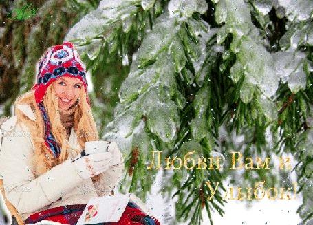 Анимация Улыбчивая девушка пьет чай под красивой елью, метет снежок,(Любви Вам и Улыбок!)