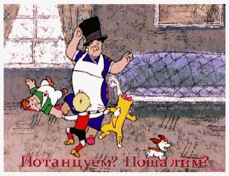 Анимация Фрекен Бок танцует и веселится с Карлсоном, вместе с ними танцуют Малыш, собачка и кошка Матильда, м / ф Малыш и Карлсон (Потанцуем? Пошалим?), автор Соня