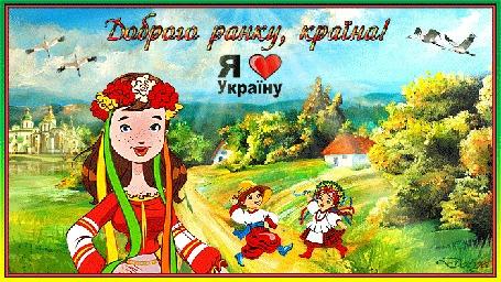 Анимация Девушка - украинка поздравляет страну с добрым утром (Доброго ранку, Країна! Я люблю Украину))