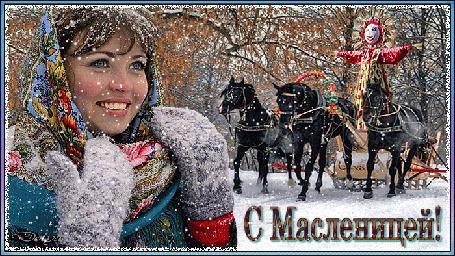 Анимация На фоне зимнего леса едет тройка лошадей с чучелом масленицы. На переднем плане девушка улыбается. (С Масленицей!)