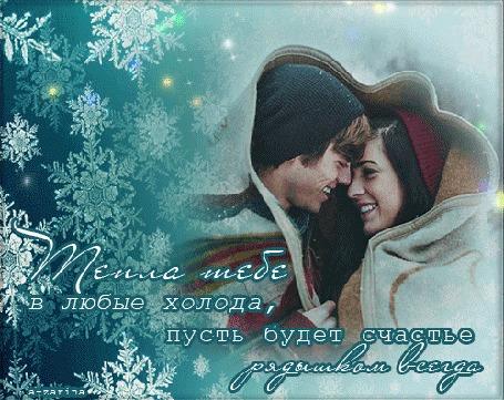 Анимация Парень с девушкой под падающим снегом, (Тепла тебе в любые холода, пусть будет счастье рядышком всегда)