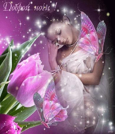 Анимация Девушка склонила голову к цветам, вокруг летают большие бабочки на фоне мерцающих звезд, (Доброй ночи!)