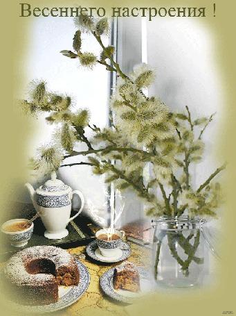 Анимация На столе чайник, две чашки, на тарелке кекс, банка с пушистыми весенними ветками, на фоне окна (Весеннего настроения! )