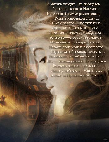 Анимация Девушка грустит о жизни на фоне идущего поезда, вечернего неба, (А Жизнь уходит, не прощаясь. Уходит, словно в Никуда! В небесной дымке растворяясь, Роняет капелькой слова. И мне за нею — не угнаться. А так хотелось бы вернуть! И, может, в чем-то разобраться, А что-то — просто зачеркнуть. Остановить бы скорый поезд, Нажать стоп-кран и развернуть! Переписать бы снова повесть, Возможно, новый выбрать Путь. НО — Жизнь уходит, не прощаясь. Второго шанса… не дает! Лишь улыбнется, удаляясь, И счет за Прошлое приш