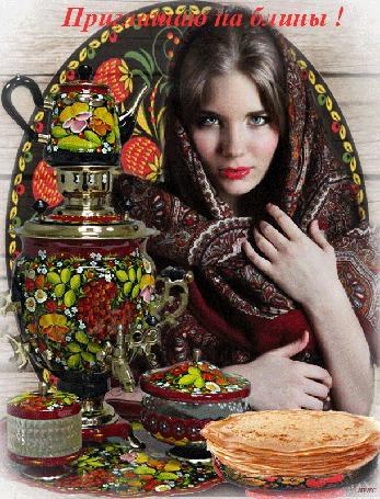 Анимация Девушка в русском платке сидит за столом у самовара, на столе, на подносе блины на тарелке, сахарница, сметана в вазочке, вся посуда расписана хохломой, (Приглашаю на блины! )