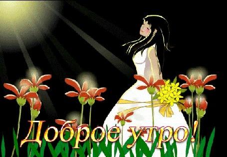 Анимация Девушка в белом платье с букетом в руке среди цветов и летающих бабочек (Доброе утро!)