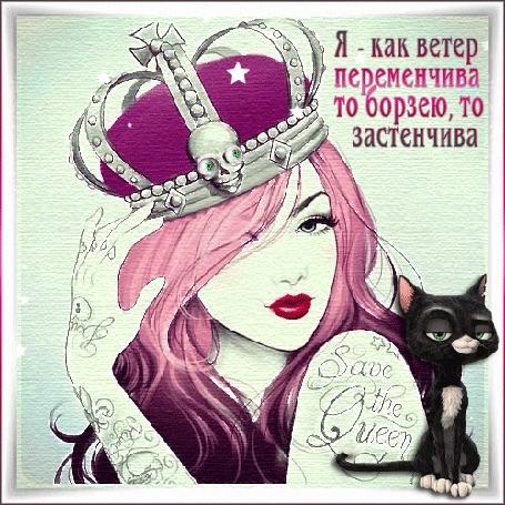 Анимация Девушка с розовыми волосами, татуировками на руке и короной с изображением черепа на голове, рядом с ней сидит маленький, черный котенок (Я- как ветер переменчива, то борзею, то застенчива), by Save the Queen