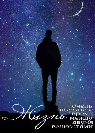 Анимация Облик мужчины, который смотрит на бескрайнее, сверкающее звездное небо и месяц (Жизнь очень короткое время между двумя вечностями)