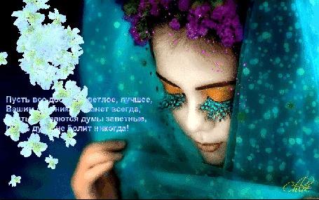 Анимация Девушка в бирюзовом прозрачном платке с бирюзовыми ресницами в виде перьев павлина и с красивыми цветами на голове, сыплются нежные цветы,(Пусть все доброе, светлое, лучшее, Вашим спутником станет всегда, Пусть сбываются думы заветные, Пусть душа не болит никогда!)