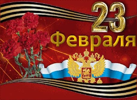 Анимация Поздравление с Днем Защитника Отечества (23 февраля)