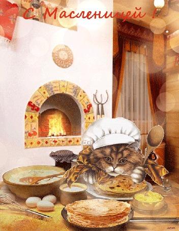 Анимация Кот в поварской шапке, с ложкой руках сидит за столом, на котором стоят тарелки с блинами, миска с тестом, яйца, венчик для взбивания теста, крынка со сметаной, масло, за ним топится русская печка, (С Масленицей! )