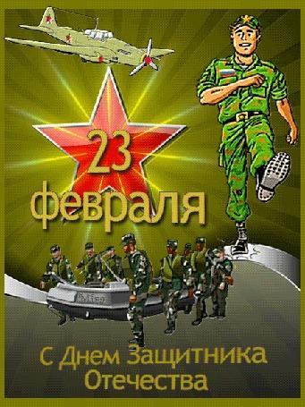 Анимация Пост С Днем Защитника Отечества (23 февраля)