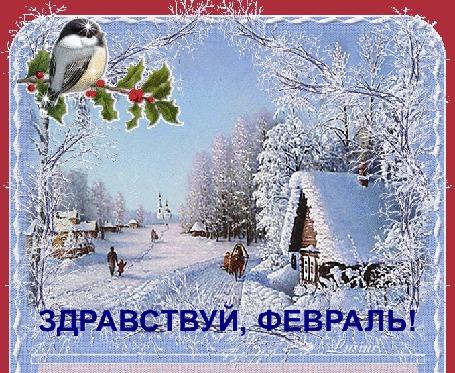 Анимация Зимний пейзаж (здравствуй, февраль)