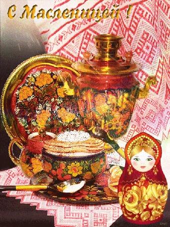 Анимация На столе стоит самовар, миска блинов со сметаной, чайник, поднос, ложка, русская матрешка, на фоне полотенца с орнаментом, (С масленицей!)