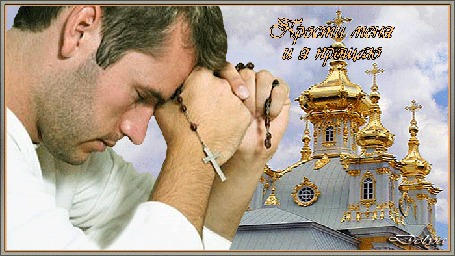 Мужчина с крестиком в руках молится перед церковью (Прости меня и я прощаю)
