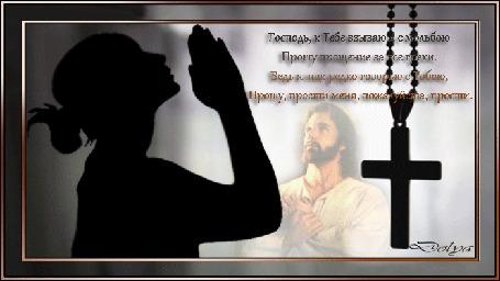 Анимация Девушка молится на прощенное воскресение (Господь, к Тебе взываю я с мольбою Прошу прощение за все грехи, Ведь я так редко говорю с Тобою, Прошу, прости меня, пожалуйста, прости)