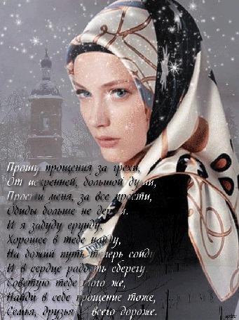 Анимация Девушка в платке на фоне куполов церкви, покрытых снегом, деревьев, падающего снега, (Прошу прощения за грехи, От искренней, большой души, Прости меня, за все прости, Обиды больше не держи. И я забуду ерунду, Хорошее в тебе найду, На божий путь теперь сойду, И в сердце радость сберегу. Советую тебе того же, Найди в себе прощение тоже, Семья, друзья — всего дороже.)