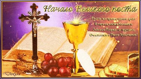 Анимация На столе лежит библия, хлеб, виноград, стоит распятие и Грааль, (Пусть все православные души В период поста большого, Заветов Творца не нарушив, Очистятся к Пасхе Христовой!)