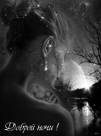 Анимация Девушка на фоне ночного неба, природы, река, деревья, луна, звезды, (Доброй ночи!)