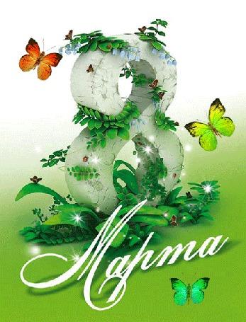 Анимация На траве стоит камень в форме цифры восемь, рядом порхают бабочки (8 марта)
