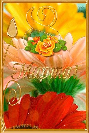 Анимация Праздничная открытка с цветами (8 Марта!)