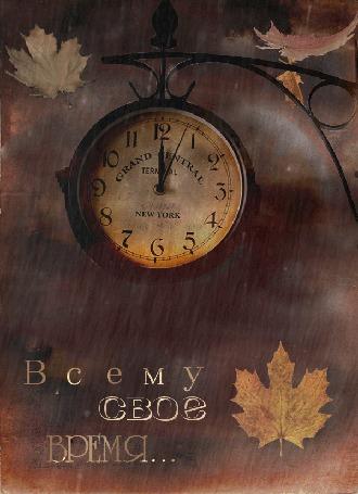 Анимация Круглые уличные часы с бегущей стрелкой циферблата, падают кленовые пожелтевшие листья, идет дождь, сверкает молния (Всему свое время), by Sima
