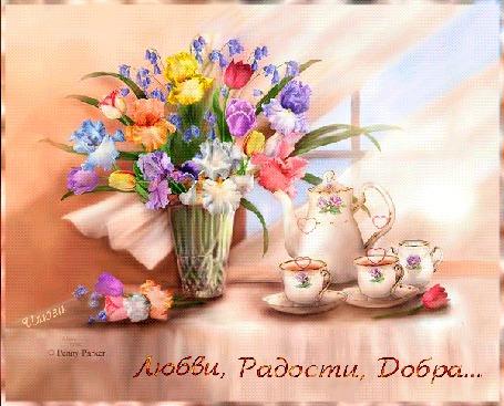 Анимация Ваза с цветами и чайный сервиз с двумя чашками, из которых вылетают сердечки, на столе у окна (Любви, Радости, Добра)