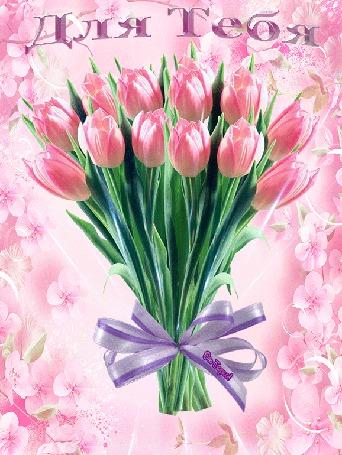 Анимация Переливающийся букет тюльпанов (Для Тебя)