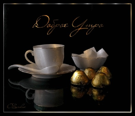 Анимация Чашка с ложкой на блюдце, сахар и конфеты на зеркальной поверхности в темноте (Доброе Утро)