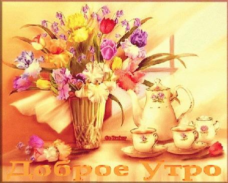 Анимация Ваза с цветами и чайный сервиз на столе у окна (Доброе Утро)