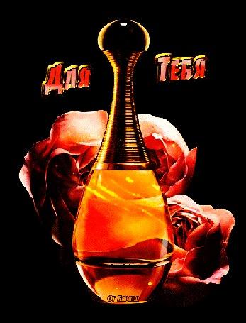 Анимация Красивый флакон духов на фоне роз с 3D надписью Для Тебя