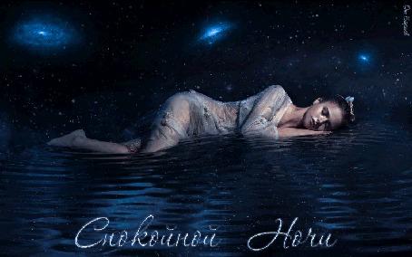 Анимация Красивая девушка спит на фоне звездного неба, переходящего в волны на воде с надписью Спокойной Ночи