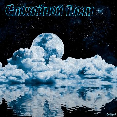 Анимация Луна в облаках над водой на фоне звездного неба с надписью Спокойной Ночи