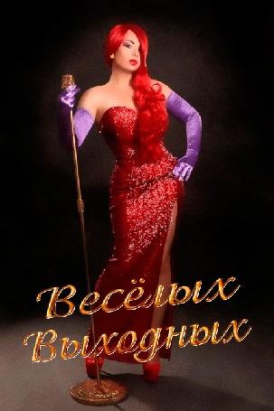 Анимация Девушка в блестящем красном платье с микрофоном в руке желает Веселых Выходных