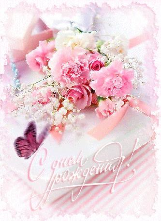 Анимация Букет роз лежит на коробке с подарком, над которой порхает бабочка (С днем рождения!)