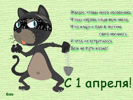 Анимация Кот с рыбьим скелетом (Желаю, чтобы мясо колосилось, Чтобы корова яйца вам несла, Чтоб кофе к вам в постель само носилось, И чтоб не встретилось Вам на пути козла! С 1 АПРЕЛЯ!), by Greta