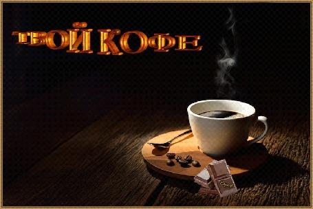 Анимация На досках стоит чашка с дымящим кофе и фразой в виде волны ТВОЙ КОФЕ