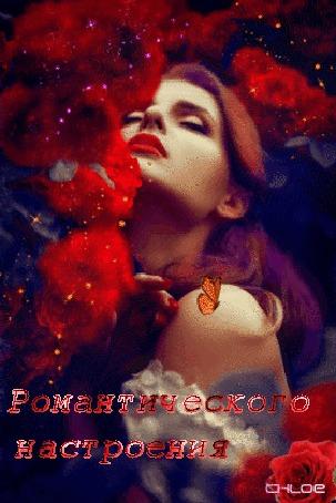 Анимация Красивая романтичная девушка с бабочкой на плече среди дивных алых роз вдыхает их прекрасный аромат (Романтического настроения)