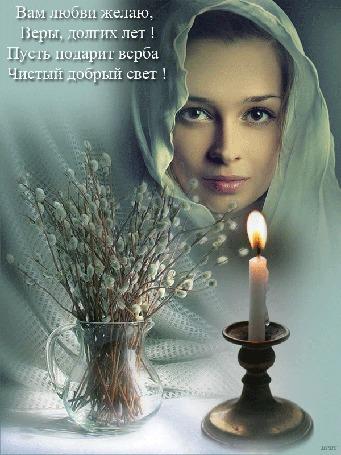 Анимация Девушка в платке около кувшина с вербой, горящей свечи на фоне занавесок,(Вам любви желаю, веры, долгих лет! Пусть подарит верба чистый добрый свет!)