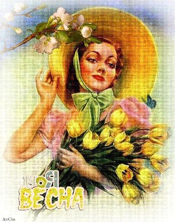 Анимация Красивая девушка в желтой шляпе с зеленым бантом, розовом платьице держит в руке большой букет из желтых тюльпанов, вокруг летает бабочка, распускаются нежно -розовые цветки яблони (Моя весна) , автор Ассоль